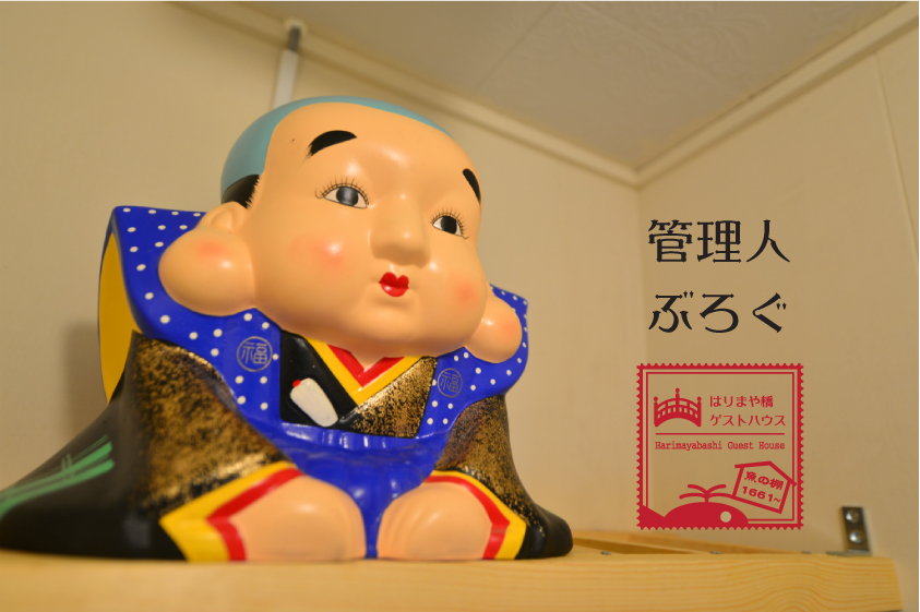 管理人ブログ @ はりまや橋ゲストハウス